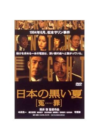日本の黒い夏〔冤enzai罪〕