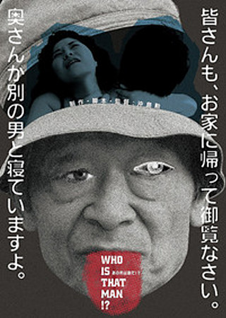 WHO IS THAT MAN!? あの男は誰だ!?