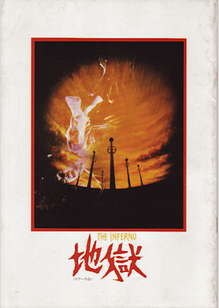 地獄(1979)
