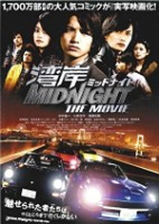 湾岸ミッドナイト THE MOVIE