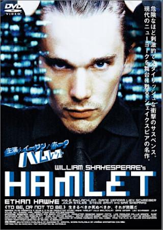 ハムレット(2000)