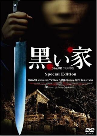 黒い家 (2007)