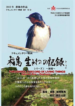 福島 生きものの記録 シリーズ1 被曝