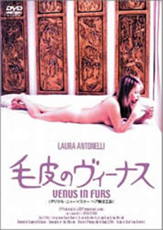 毛皮のビーナス (1994)