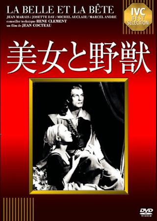 美女と野獣 (1946)