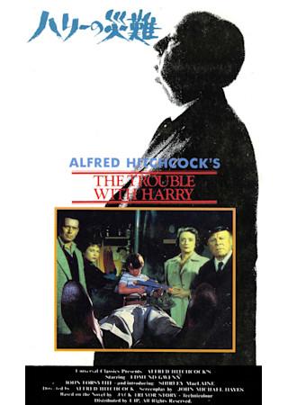 ハリーの災難