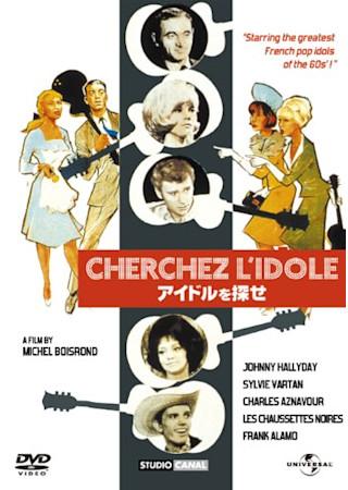 アイドルを探せ (1963)