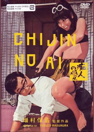痴人の愛 (1967)