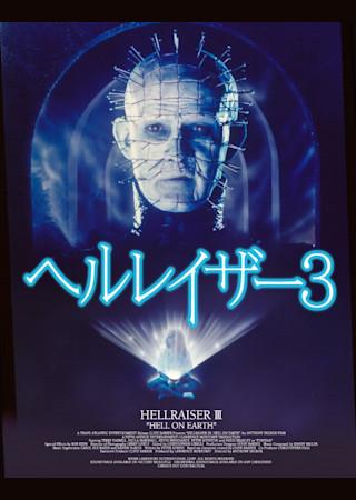 ヘルレイザー3