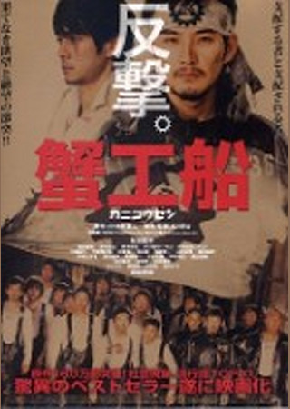 蟹工船 (2009)
