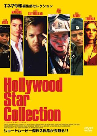 ハリウッドスターコレクション
