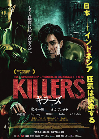 KILLERS キラーズ (2014)
