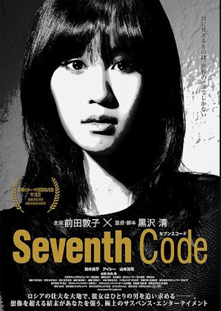 Seventh Code : セブンスコード