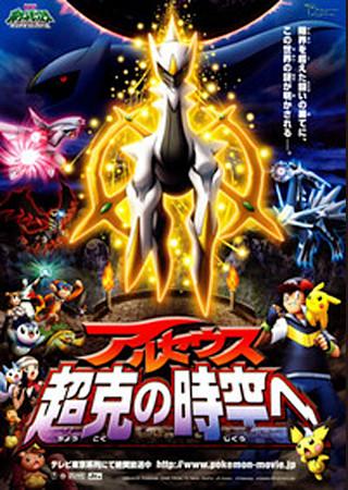 劇場版ポケットモンスター/ダイヤモンド&パール アルセウス 超克(ちょうこく)の時空へ