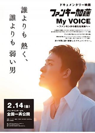 ファンキー加藤 My VOICE ファンモンから新たな未来へ