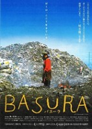 BASURA バスーラ