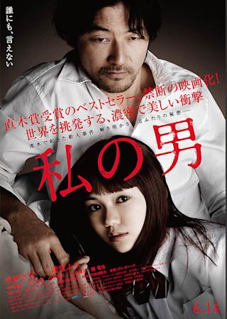 私の男(2014)