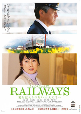 railways 愛を伝えられない大人たちへ