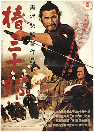椿三十郎(1962)
