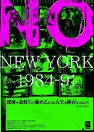 NO NEW YORK 1984-91