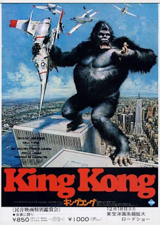 キングコング(1976)