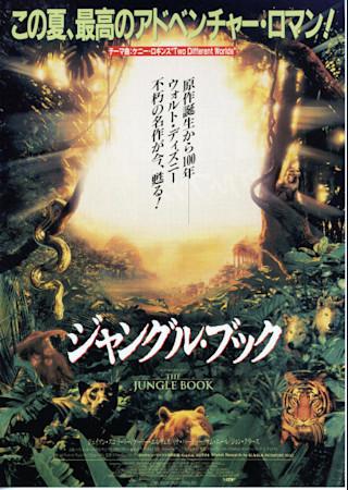 ジャングル・ブック(1994)