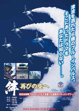 絆 再びの空へ Blue Impulse