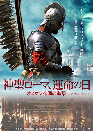 神聖ローマ、運命の日 オスマン帝国の進撃