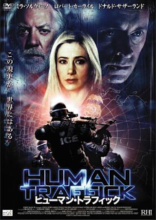 ヒューマン・トラフィック (2005)