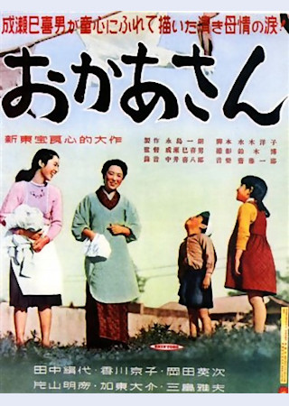 おかあさん(1952)