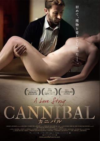 カニバル (2013)
