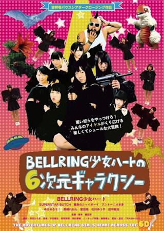 BELLRING少女ハートの6次元ギャラクシー