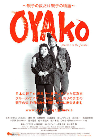 OYAKO Present to the Future
