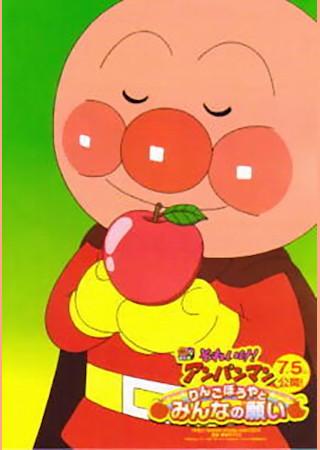 それいけ!アンパンマン りんごぼうやとみんなの願い