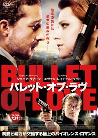 バレット・オブ・ラブ (2012)