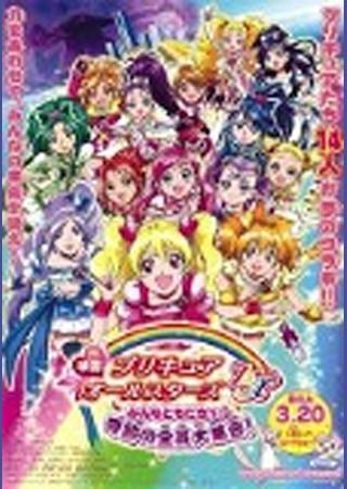 映画 プリキュアオールスターズDX(デラックス) みんなともだちっ☆奇跡の全員大集合!