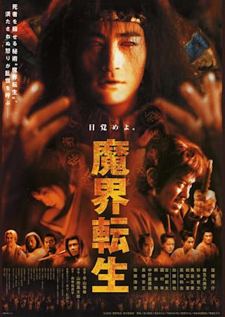 魔界転生(2003)