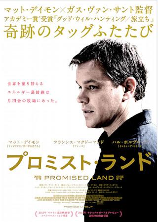 プロミスト・ランド (2012)