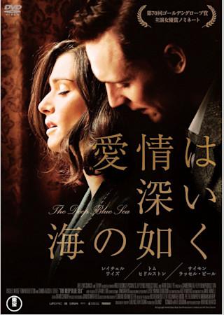 愛情は深い海の如く(2011)