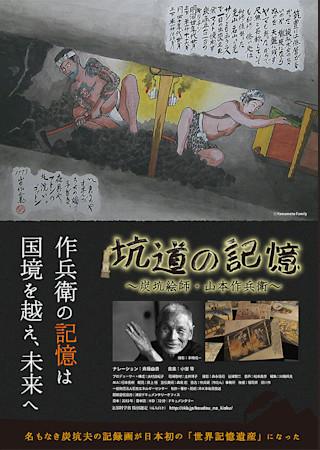 坑道の記憶 炭坑絵師・山本作兵衛