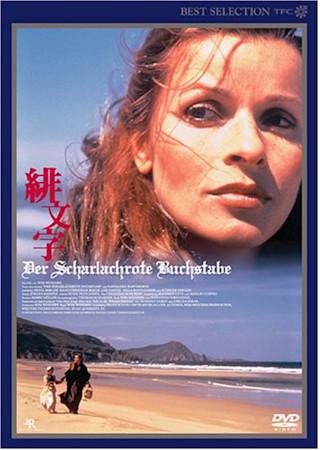 緋文字 (1973)