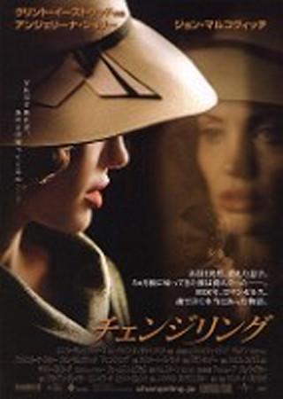 チェンジリング (2008)