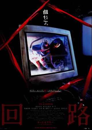 回路 (2001)