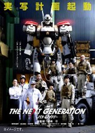 THE NEXT GENERATION パトレイバー 第5章