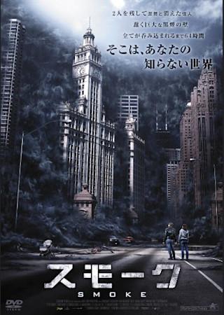 スモーク(2012)