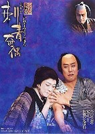シネマ歌舞伎 刺青奇偶(いれずみちょうはん)