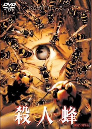 殺人蜂 キラー・ビー (2005)