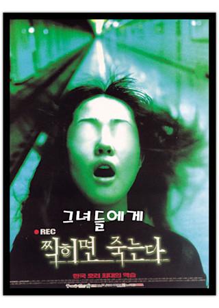 REC レック (2000)