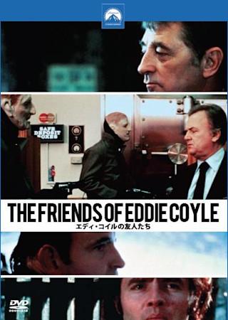 エディ・コイルの友人たち