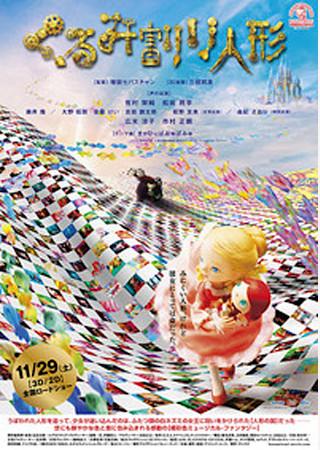 くるみ割り人形 (2014)